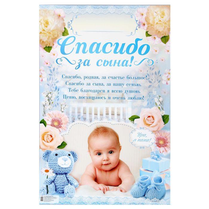 поздравления с рождением малыша на плакате день