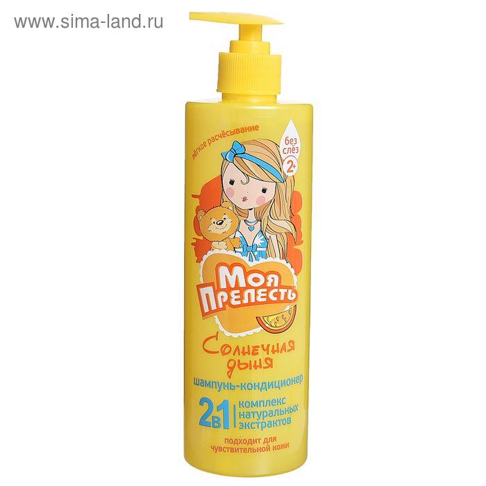 """Шампунь-кондиционер 2в1 для детей  """"Моя Прелесть"""" Солнечная дыня, 500 мл"""
