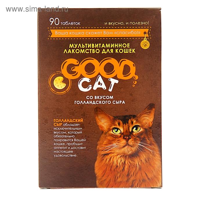 """Мультивитаминное лакомство GOOD CAT для кошек """"Голландский сыр"""" 90 табл."""
