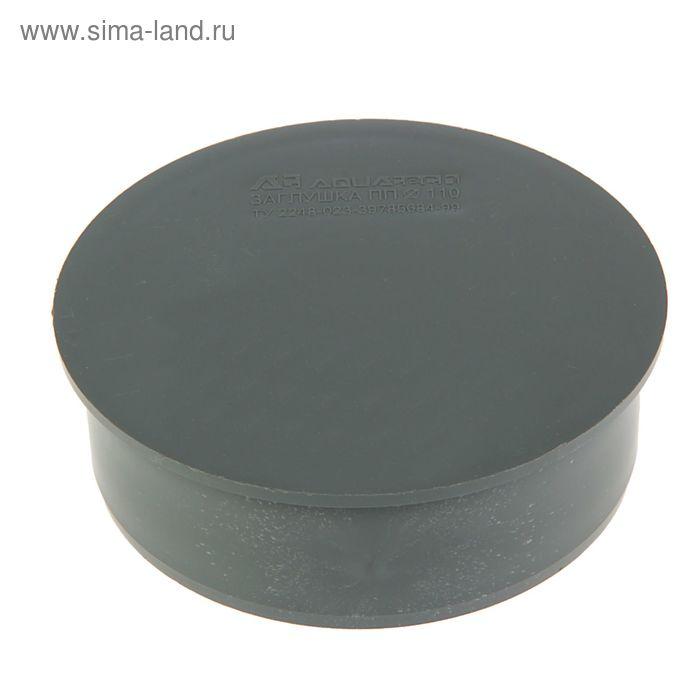 Заглушка канализационная, 110 мм
