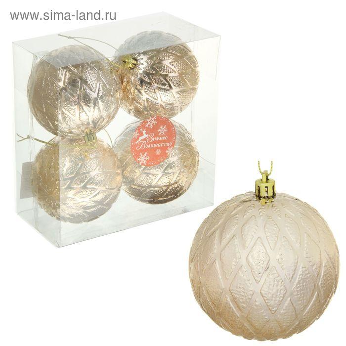"""Новогодние шары """"Улыбка"""" (набор 4 шт.)"""