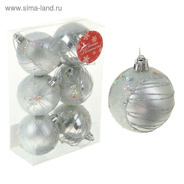 """Новогодние шары """"Серебряное обрамление"""" (набор 6 шт.)"""