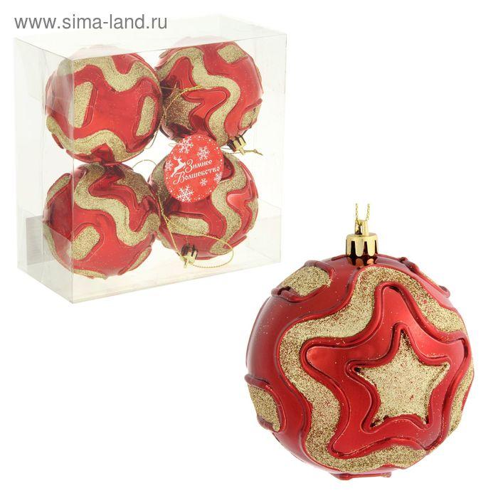 "Новогодние шары ""Маскарад"" разводы (набор 4 шт.)"