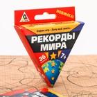 Серия игр «Хочу все знать. Рекорды мира», 36 карточек