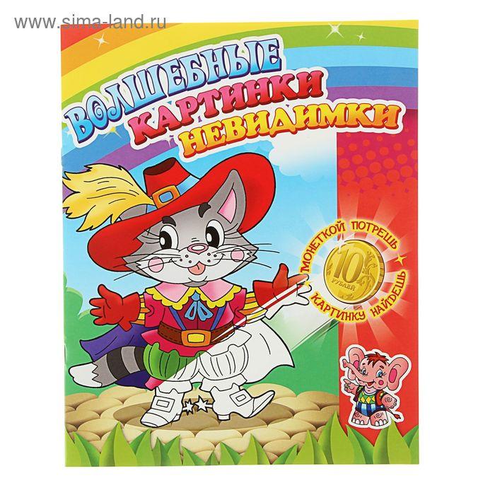 """Книжка для рисования. Волшебные картинки невидимки """"Кот в сапогах"""""""
