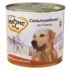 """Влажный корм Мнямс """"Сальтимбокка по-Римски"""" для собак, телятина с ветчиной, ж/б, 600 г"""