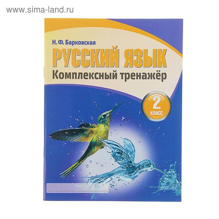 Комплексный Тренажер. Русский язык 2 класс. Автор: Барковская Н.Ф.