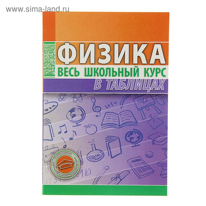 Весь школьный курс в таблицах. Физика. Автор: Тульев В.В.