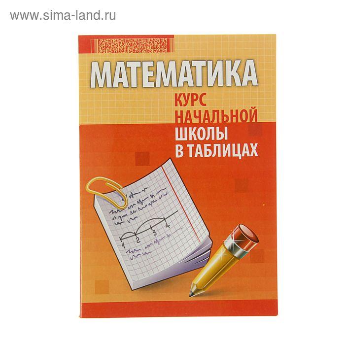 Курс начальной школы в таблицах. Математика. Автор: Канашевич Т.Н.