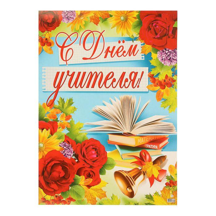 День, открытки формата а4 на день учителя