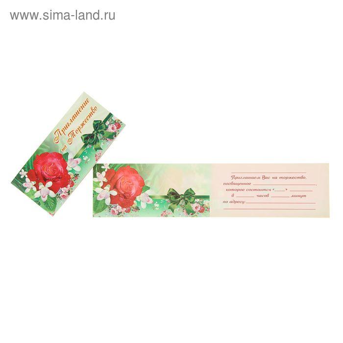 """Приглашение """"На Торжество"""" Красная роза, зеленый бант"""