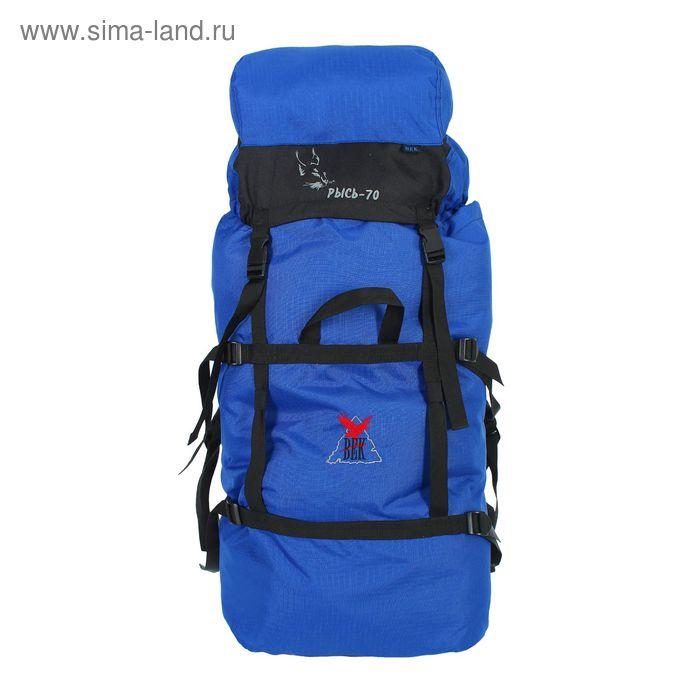 """Рюкзак туристический """"Рысь"""", 1 отдел, 1 наружный карман, объём - 70л, синий"""