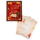 """Подарочная папка с поздравительными бланками от учеников """"Самому лучшему учителю"""""""