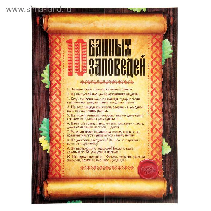 """Плакат банный """"10 банных заповедей"""", А2"""