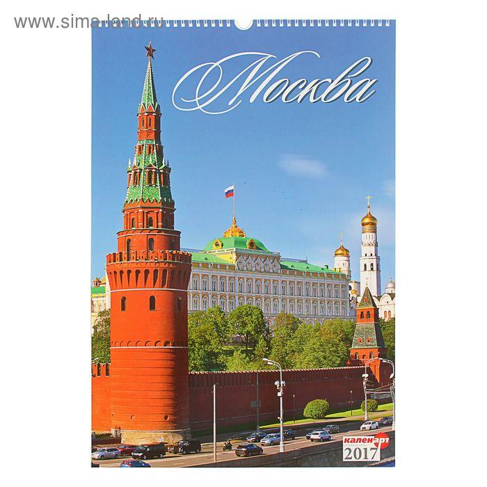 "Календарь перекидной на ригеле ""Москва"", 34х49 см"