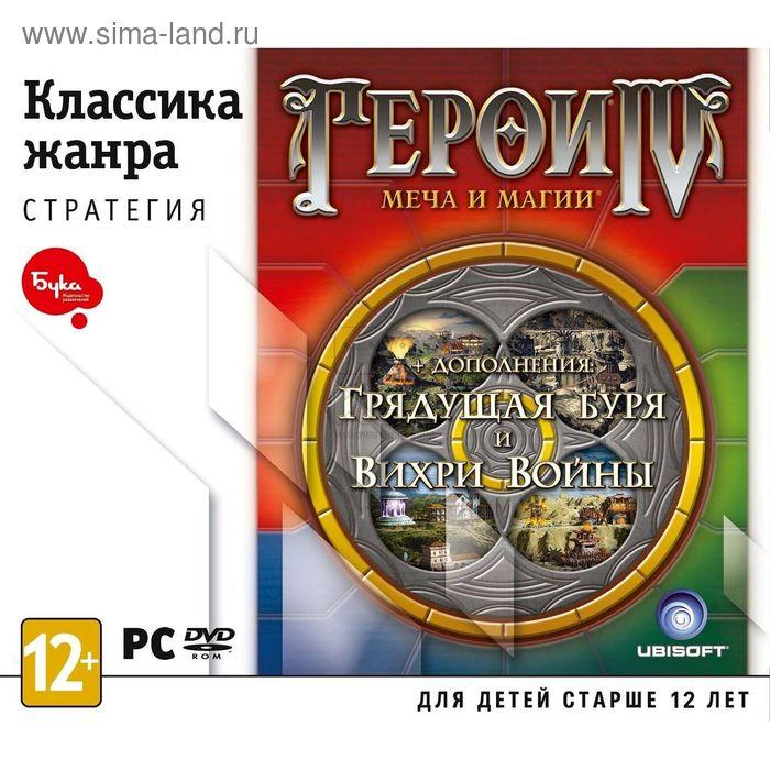 PC: Классика жанра. Герои Меча и Магии IV - DVD-Jewel