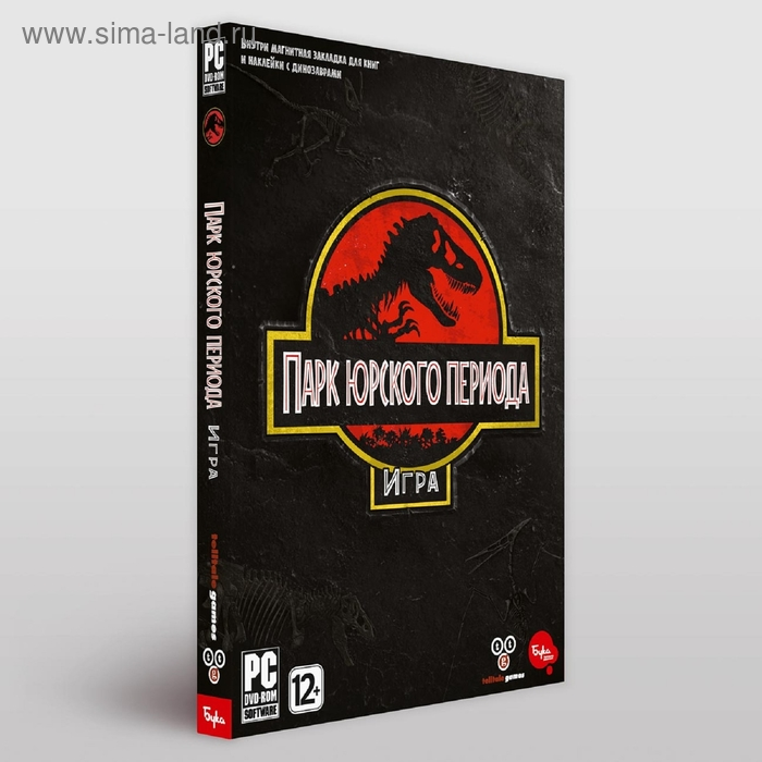 PC: Парк юрского периода - DVD-Box