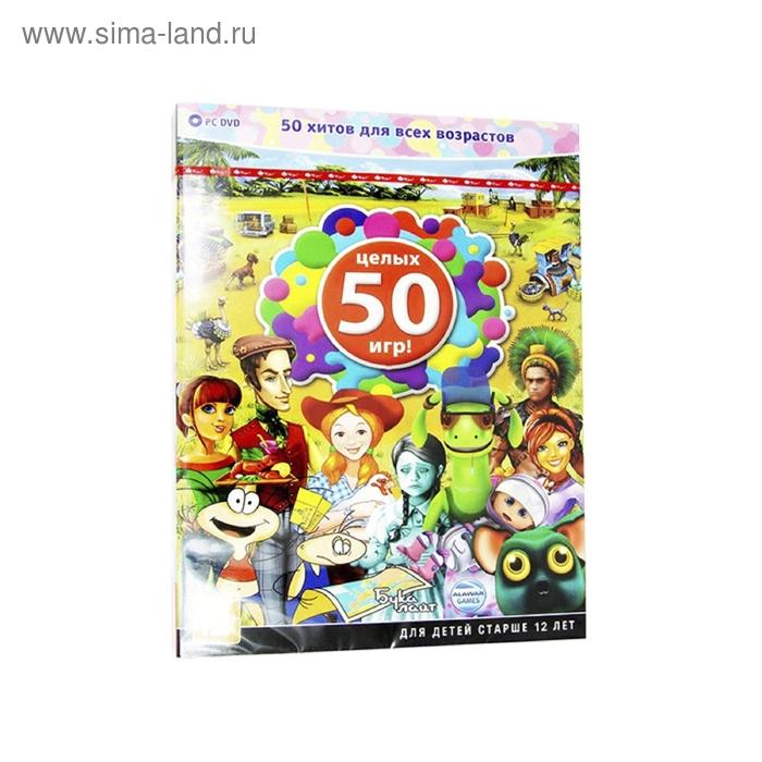 PC: 50 хитов для всех возрастов - DVD-Box