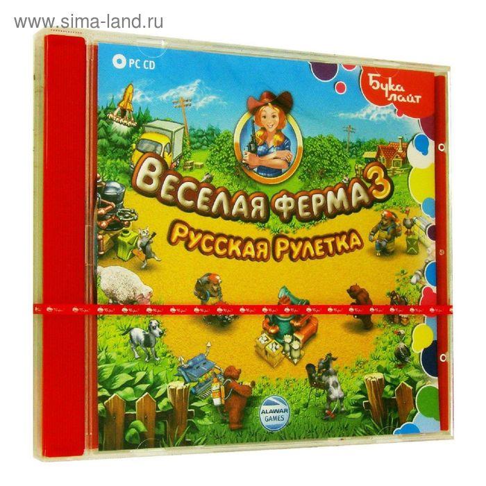 PC: Веселая ферма 3. Русская рулетка-CD-jewel