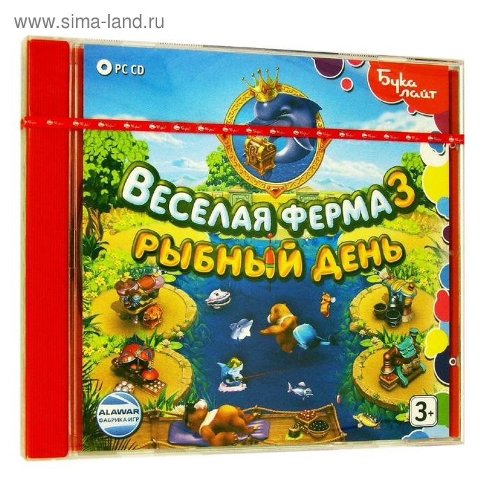 PC: Веселая ферма 3. Рыбный день-CD-jewel