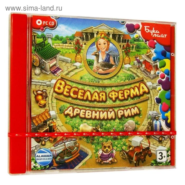 PC: Веселая ферма. Древний Рим-CD-jewel