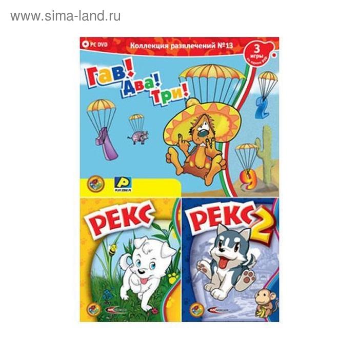 PC: Сборник №13. Рекс-DVD-box (Гав!Два!Три!Рекс 2Рекс)