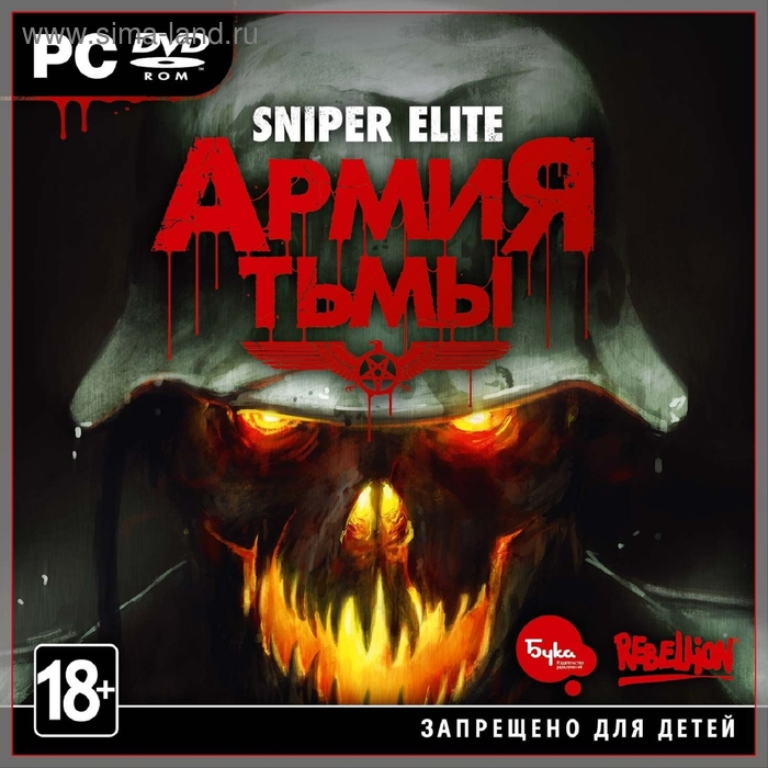 PC: Sniper Elite: Армия тьмы - DVD-jewel