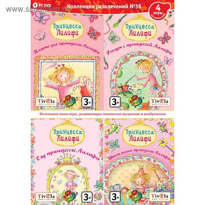 PC: Сборник №36 Принцесса Лилифи. Часть 2-DVD-box