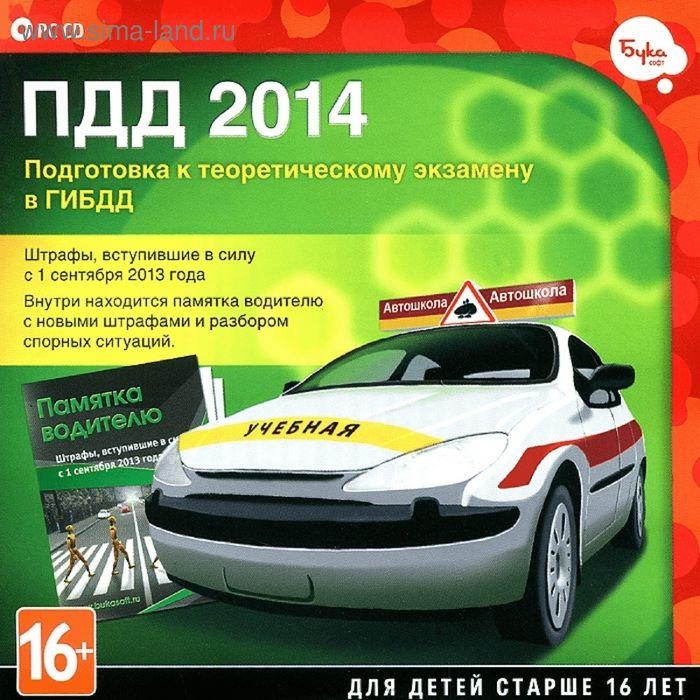 PC: ПДД 2014. Подготовка к теоретическому экзамену в ГИБДД - CD-Jewel