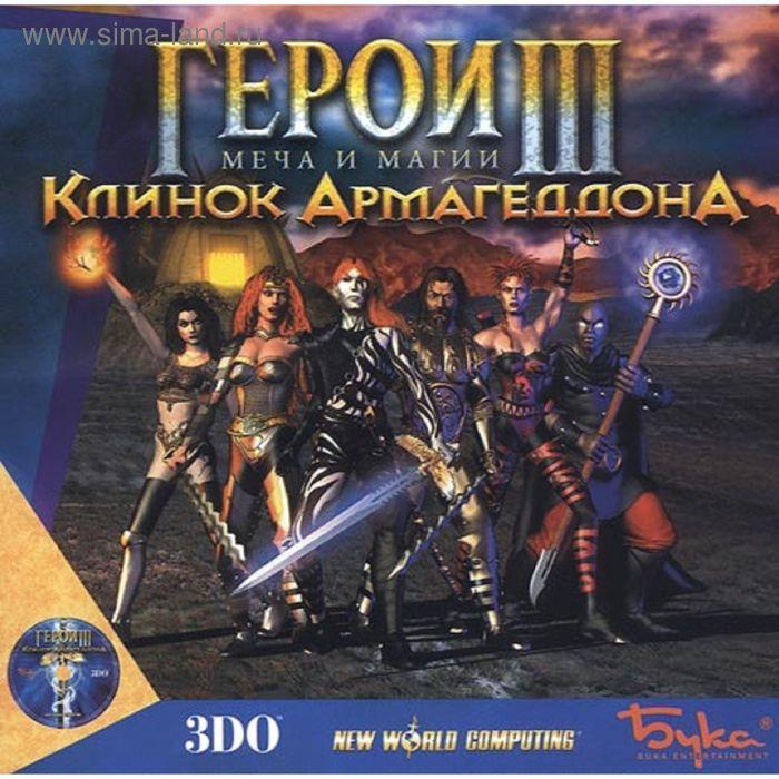 PC: Герои Меча и Магии 3:Клинок Армагедона-CD-Jewel