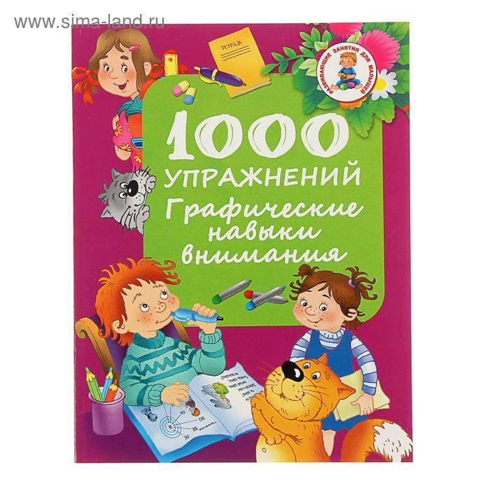 1000 упражнений. Графические навыки внимания. Автор: Дмитриева В.Г.