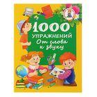 1000 упражнений. От слова к звуку. Автор: Дмитриева В.Г.