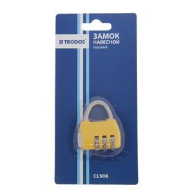 Замок навесной TRODOS CL506, кодовый, желтый - фото 1787044