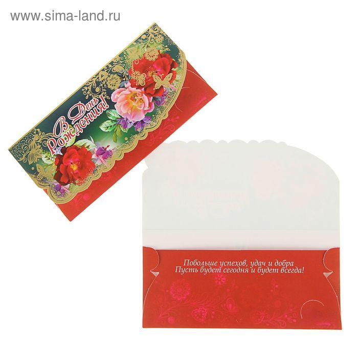 """Конверт для денег """" В День Рождения"""" Зеленый фон, красные цветы"""