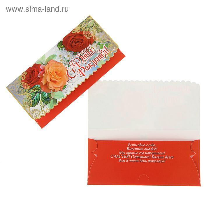 """Конверт для денег """"С Днем рождения!"""" Персиковые, красные розы"""