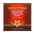 """альбом-планшет для монет """"Города-Столицы 1941 - 1945 гг."""" на 14 монет, в блистерах"""