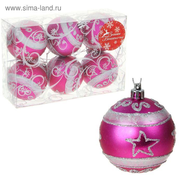 """Новогодние шары """"Обрамлённая звезда"""" малиновые (набор 6 шт.)"""
