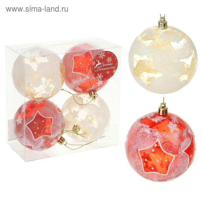 """Новогодние шары """"Тиснение"""" звезда (набор 4 шт.)"""