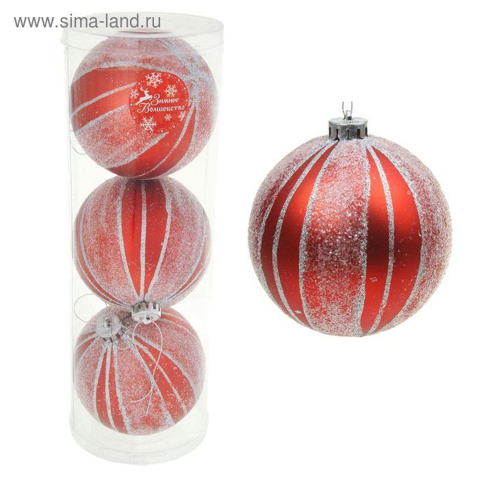 """Новогодние шары """"Красный иней"""" (набор 3 шт.)"""