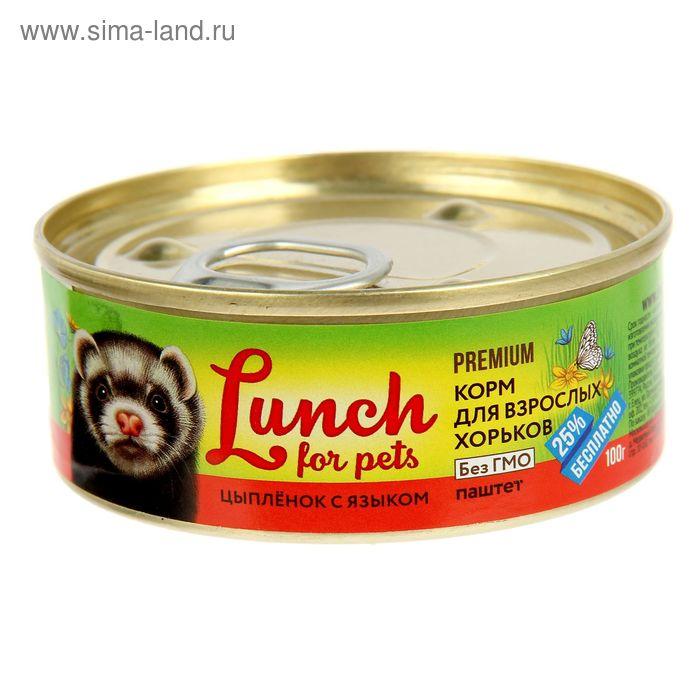 Корм для взрослых хорьков Lunch for pets, цыпленок с языком, паштет, ж/б 100 г