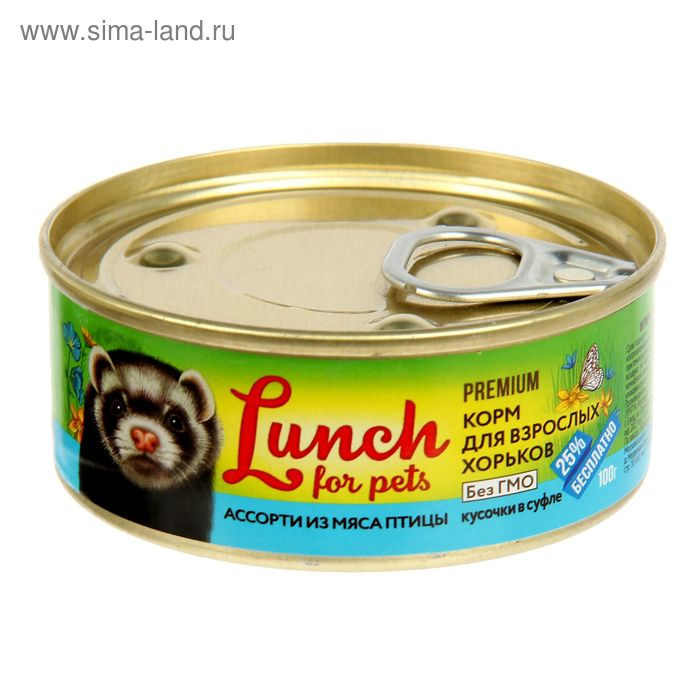 Корм для взрослых хорьков Lunch for pets, ассорти из мяса птицы, кусочки в суфле, ж/б 100 г   146578