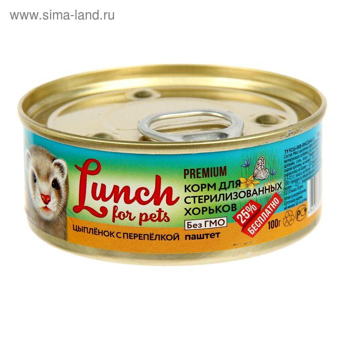 Корм для стерилизованных хорьков Lunch for pets, цыпленок с перепелкой, паштет, ж/б 100 г