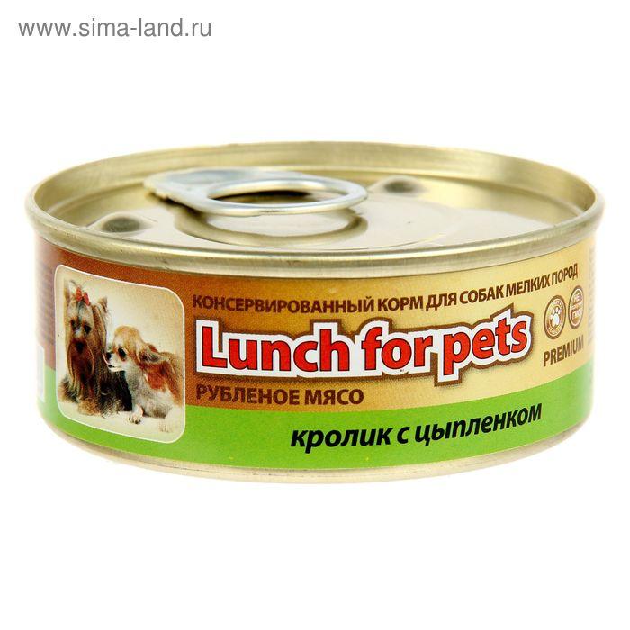 Консервы для собак Lunch for pets кролик с цыпленком,  рубленое мясо, ж/б 100 г