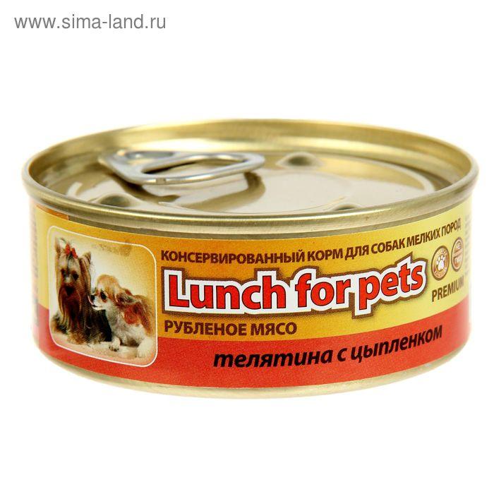Консервы для собак Lunch for pets телятина с цыпленком,  рубленое мясо, ж/б 100 г