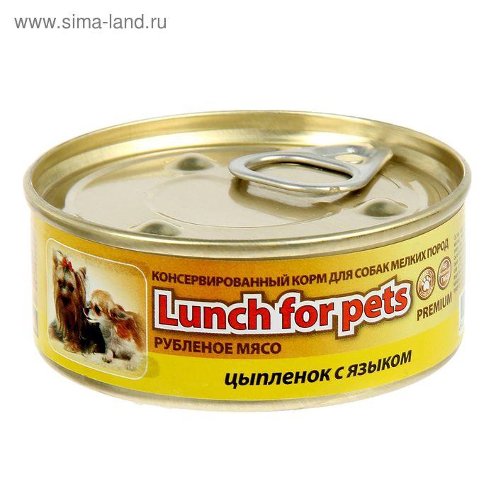 Консервы для собак Lunch for pets цыпленок с языком,  рубленое мясо, ж/б 100 г
