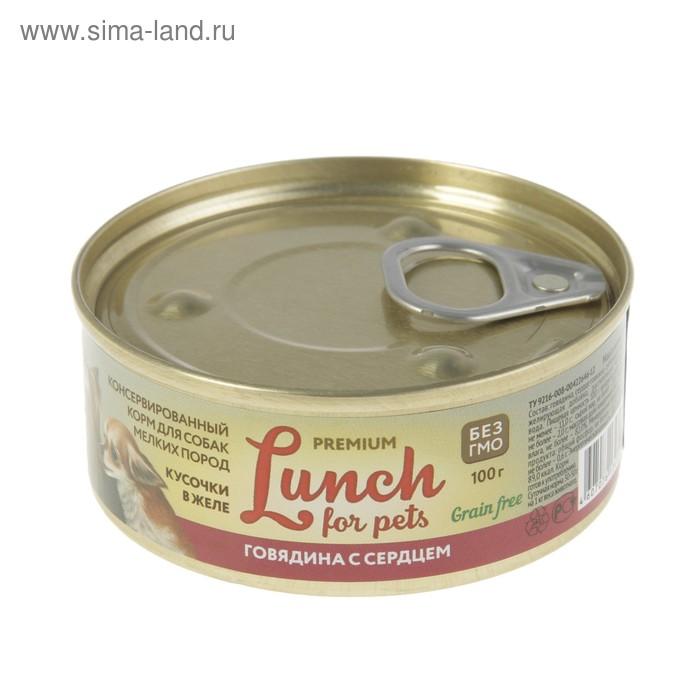 Консервы для собак Lunch for pets говядина с сердцем, кусочки в желе, ж/б 100 г