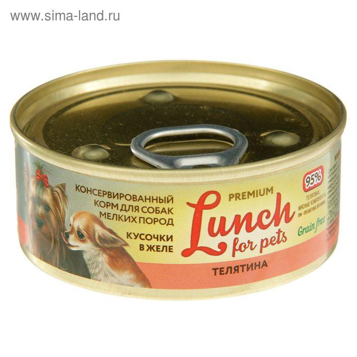 Консервы для собак Lunch for pets телятина, кусочки в желе, ж/б 100 г