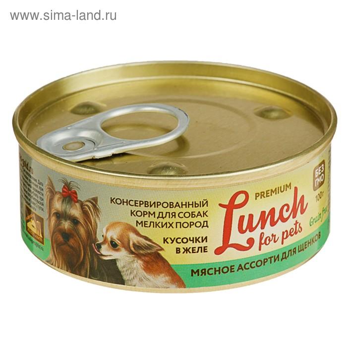 Консервы для собак Lunch for pets мясное ассорти для щенков, кусочки в желе, ж/б 100 г