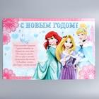 """Плакат """"С Новым годом!"""" Принцессы"""