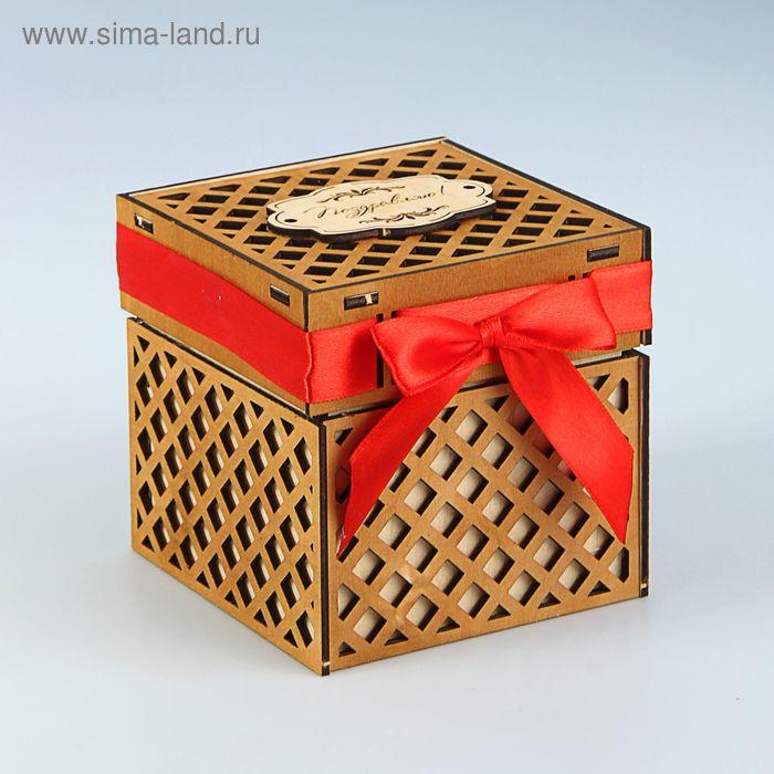 """Подарочная коробочка """"Поздравляю"""" с крышкой, 10 х 10  х10 см, коричневый-красный"""